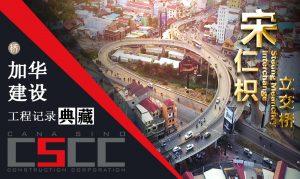 宋仁枳立交桥项目工程纪录片发布